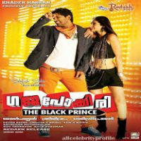 Photo of Gajapokkiri