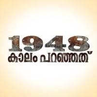 Photo of 1948 Kaalam Paranjathu