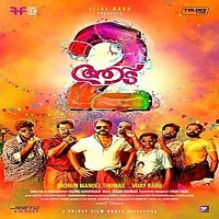 Photo of Aadu 2