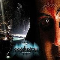 Photo of Anandabhadram