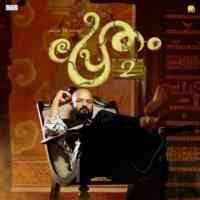 Photo of Pretham 2