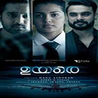 Photo of Uyare