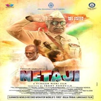 Photo of Netaji