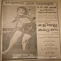 Photo of Kaliyalla Kalyanam