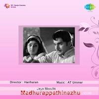 Photo of Madhurappathinezhu