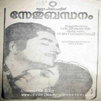 Photo of Sethubandhanam