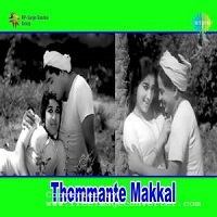 Photo of Thommante Makkal