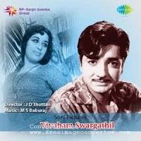 Photo of Vivaham Swargathil