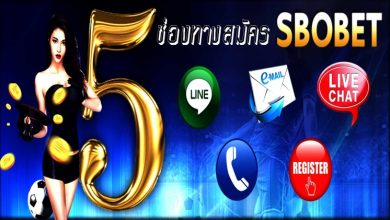 Photo of Play and สมัคร ตัวแทน SBOBET(Apply for SBOBET Agent)
